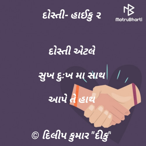 Gujarati Hiku status by Dilip Kumar Diku on 08-Aug-2019 09:36:22am | Matrubharti