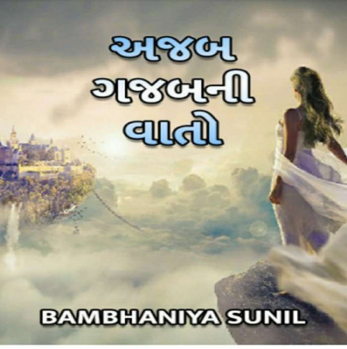 Bambhaniya Sunil ના બાઇટ્સ