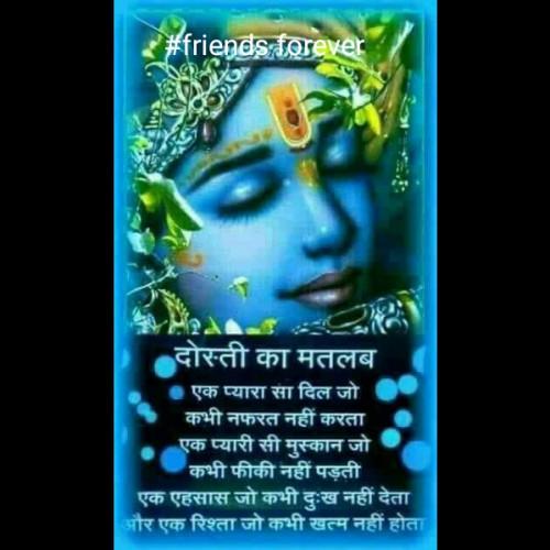 #friendsStatus in Hindi, Gujarati, Marathi | Matrubharti