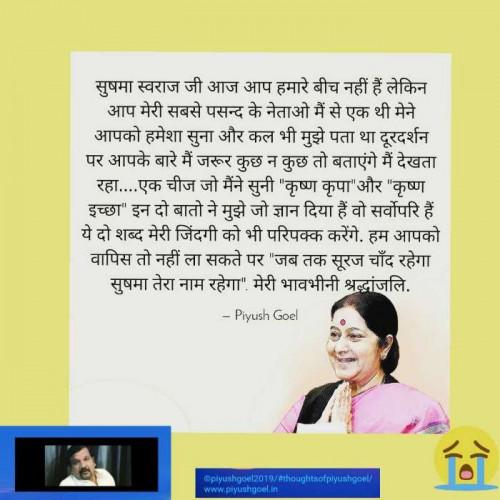 Piyush Goel मातृभारती पर एक पाठक के रूप में है