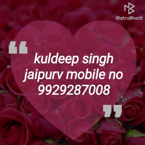 Quotes, Poems and Stories by Kuldeep Singh Nathawat Jorpura | Matrubharti
