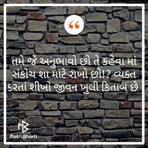 Aahuti Joshi की लिखीं बाइट्स   मातृभारती