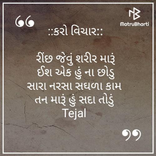 Post by Tejal Vaghasiya Dolly on 09-Aug-2019 09:53am