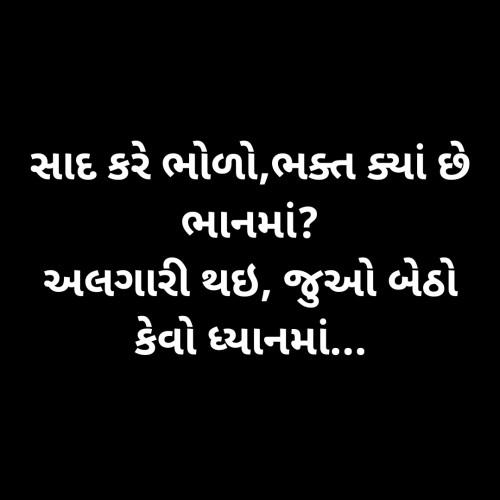 ગુજરાતી ભક્તિ | ગુજરાતી સોશલ નેટવર્ક । માતૃભારતી