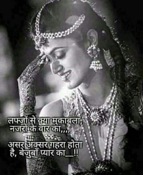 Gujarati Shayri status by Vidya Padvi on 09-Aug-2019 12:22:55pm | Matrubharti