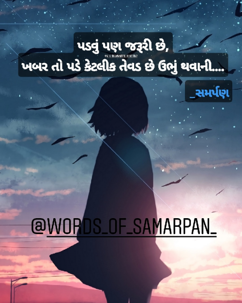 Gujarati Quotes status by Nikunj kukadiya samarpan on 09-Aug-2019 12:41pm | Matrubharti