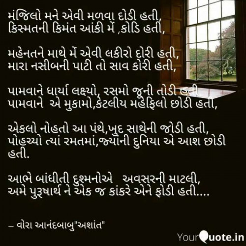 #ગુજરાતી_શાયરીStatus in Hindi, Gujarati, Marathi | Matrubharti