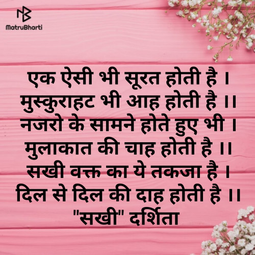 Hindi Shayri status by Darshita Babubhai Shah on 10-Aug-2019 07:11:38am | Matrubharti