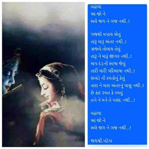 Post by Jayshree Patel on 10-Aug-2019 04:09pm