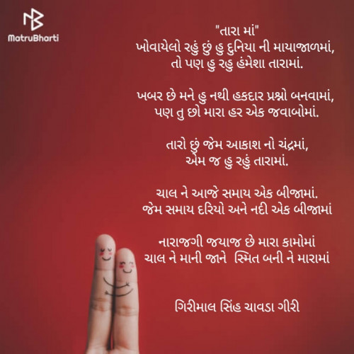 Quotes, Poems and Stories by Chavda Girimalsinh Giri | Matrubharti