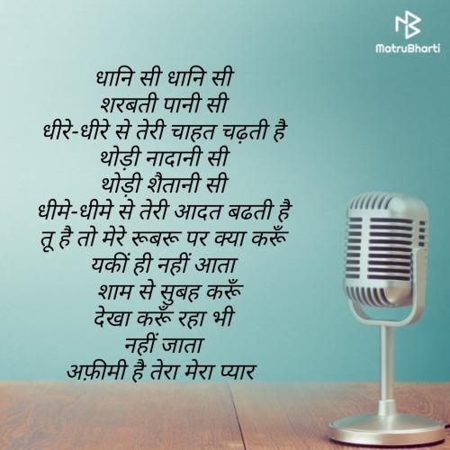 Hindi Raat-Ke-Jazbaat status by Vaidehi on 10-Aug-2019 09:47:41pm | Matrubharti