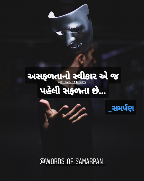 Post by Nikunj kukadiya samarpan on 10-Aug-2019 10:38pm