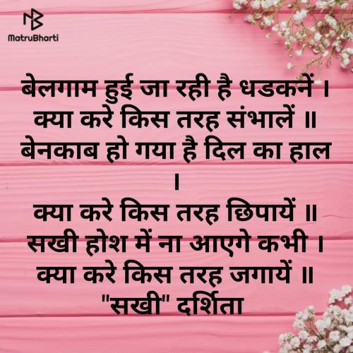 Post by Darshita Babubhai Shah on 11-Aug-2019 06:38am
