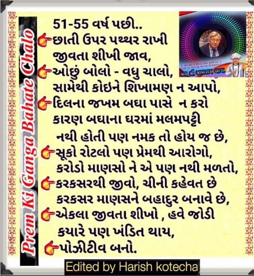 Quotes, Poems and Stories by કાળુભાઇ ચૌધરી | Matrubharti