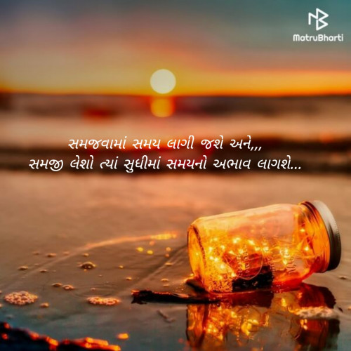 Quotes, Poems and Stories by Komal | Matrubharti