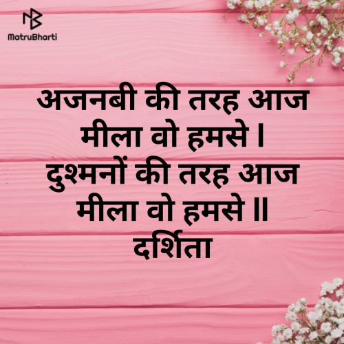 Post by Darshita Babubhai Shah on 12-Aug-2019 07:15am