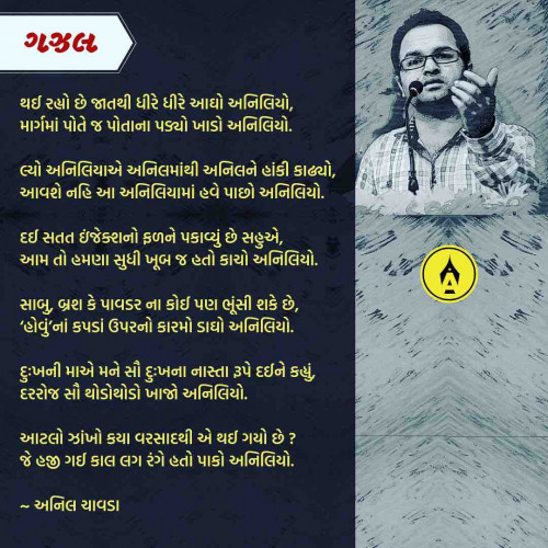 Post by Anil Chavda on 12-Aug-2019 10:51am
