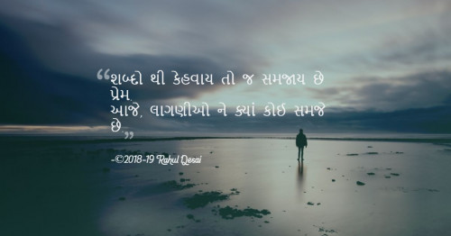 Gujarati Quotes status by Rahul Desai on 12-Aug-2019 11:16am | Matrubharti