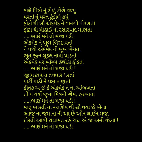 Gujarati Song status by Amita Patel on 12-Aug-2019 12:41:33pm | Matrubharti