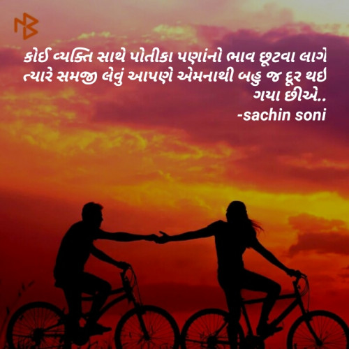Post by Sachin Soni on 12-Aug-2019 11:56pm