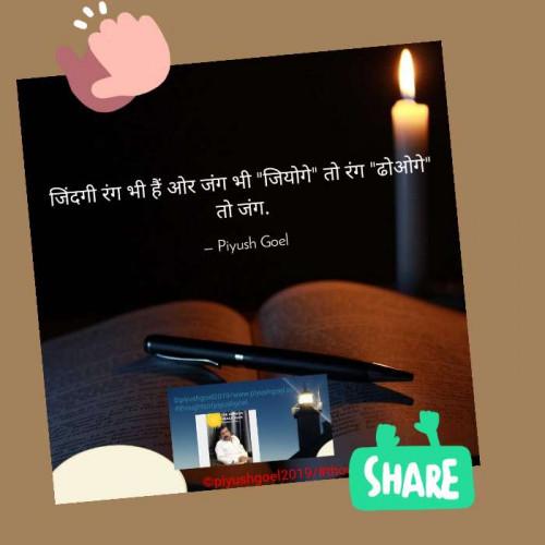 Post by Piyush Goel on 13-Aug-2019 12:31am
