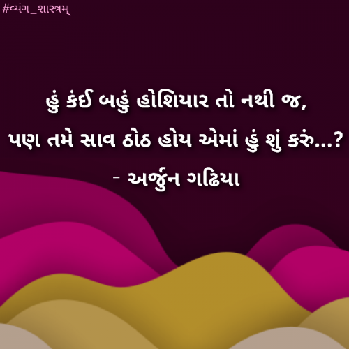Post by Arjun Gadhiya on 13-Aug-2019 10:23am