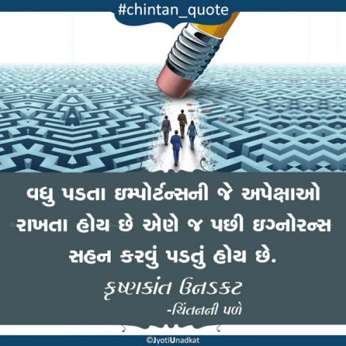 Post by Krishnkant Unadkat on 13-Aug-2019 01:19pm