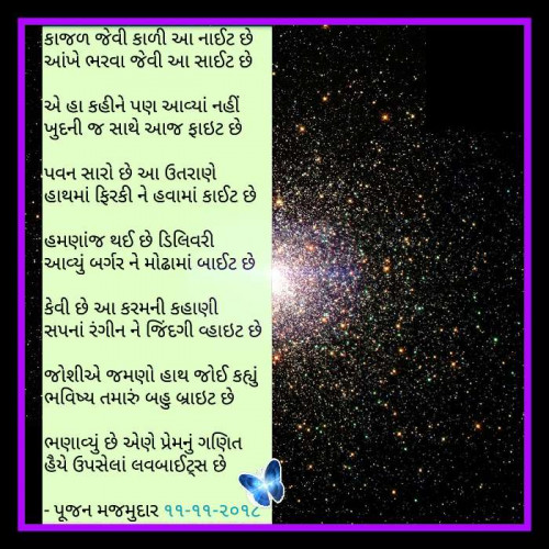 Post by Poojan Majmudar on 13-Aug-2019 04:31pm