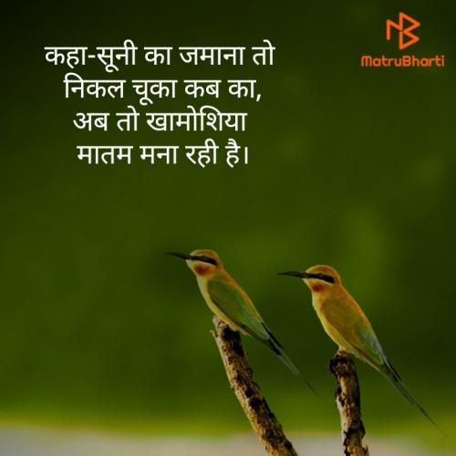 Hindi Good Night status by Hitesh Rathod on 13-Aug-2019 08:30:09pm | Matrubharti