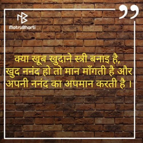 Hindi Quotes status by Apexa Desai on 13-Aug-2019 10:04:18pm | Matrubharti