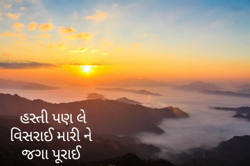 Gujarati Good Night status by Hitesh Rathod on 13-Aug-2019 10:42pm | Matrubharti