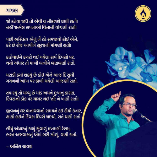 Post by Anil Chavda on 14-Aug-2019 08:59am