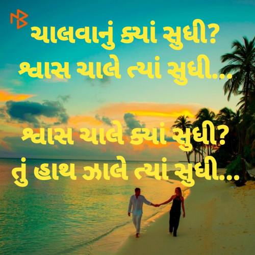 Gujarati Good Morning status by Dharmesh on 14-Aug-2019 09:18am | Matrubharti
