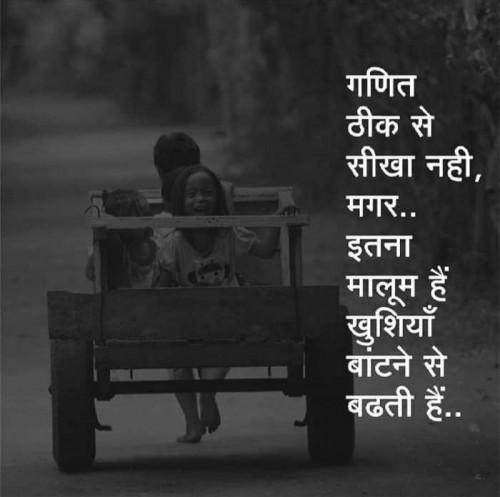 Gujarati Whatsapp-Status status by sikandar on 14-Aug-2019 10:11am | Matrubharti