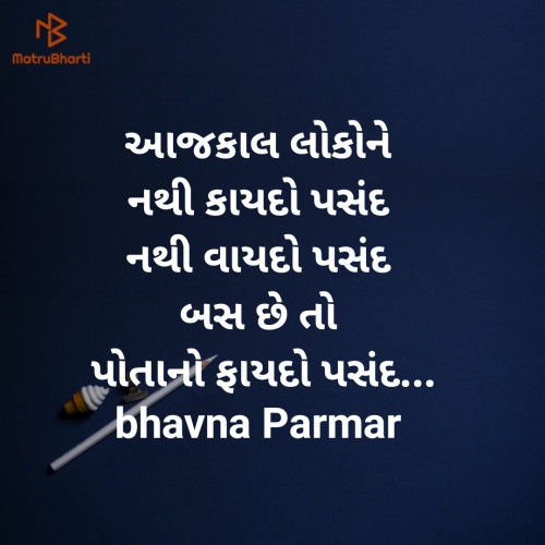 Post by Bhavna Parmar on 14-Aug-2019 11:59am