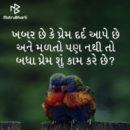 Gujarati Questions status by Happy on 14-Aug-2019 12:50pm | Matrubharti