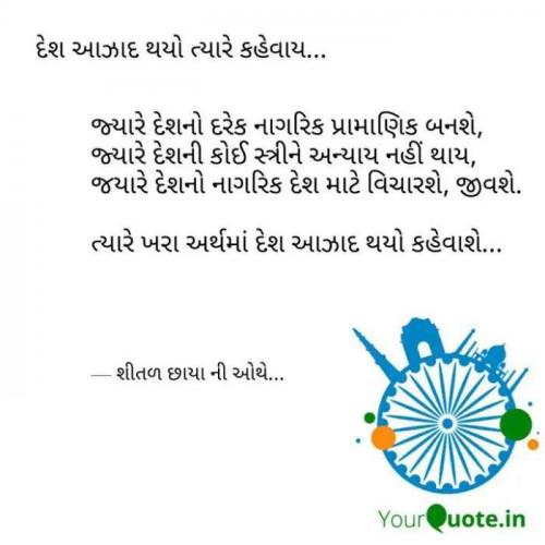 Gujarati Thought status by Shital Sangani on 14-Aug-2019 01:42pm | Matrubharti