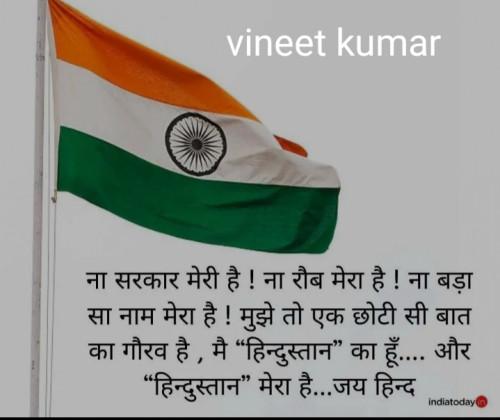 Hindi Whatsapp-Status status by Vivek Raj Sen on 14-Aug-2019 07:04:54pm | Matrubharti