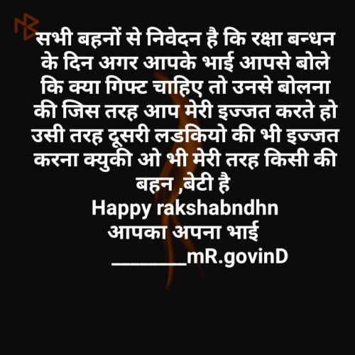 Post by Govind Suman on 14-Aug-2019 09:38pm