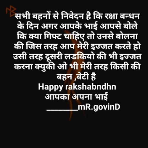 Hindi Whatsapp-Status status by Govind Suman on 14-Aug-2019 09:38:32pm | Matrubharti