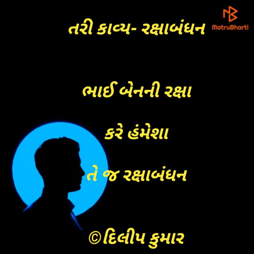 Post by Dilip Kumar Diku on 14-Aug-2019 11:10pm