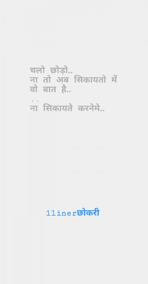 Post by 1liner छोकरी on 14-Aug-2019 11:42pm