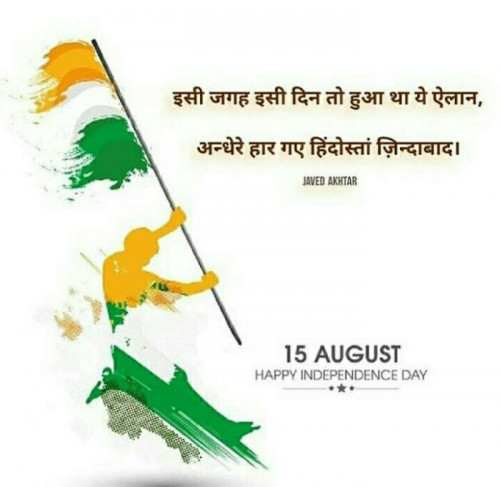 Post by vidya padvi on 15-Aug-2019 09:00am
