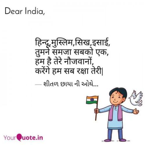 Post by Shital Sangani on 15-Aug-2019 01:37pm