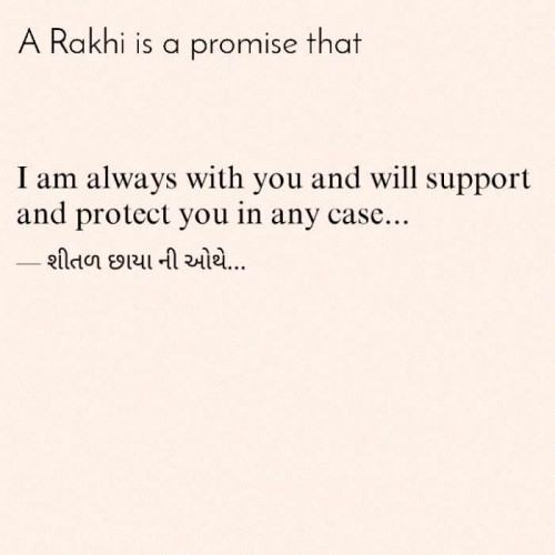 Post by Shital Sangani on 15-Aug-2019 07:22pm
