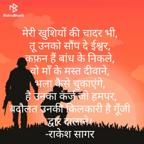 Post by Rakesh Sagar on 15-Aug-2019 07:40pm