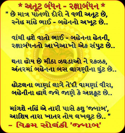 Quotes, Poems and Stories by VIKRAM SOLANKI JANAAB