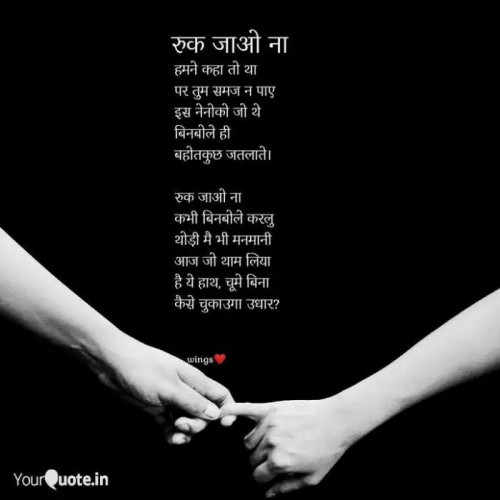 #yqhindipoetryStatus in Hindi, Gujarati, Marathi | Matrubharti