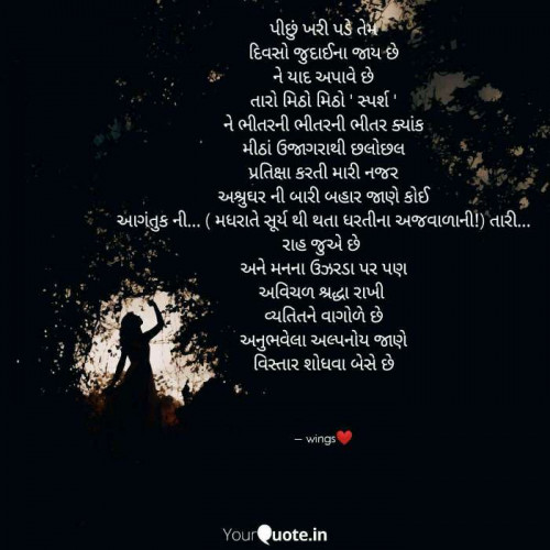 English Poem status by wingsenslaved on 15-Aug-2019 10:37pm | matrubharti