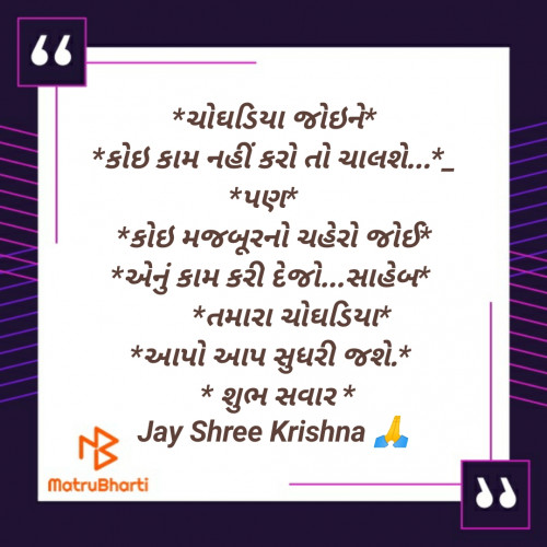 Post by S Chauhan on 16-Aug-2019 07:15am